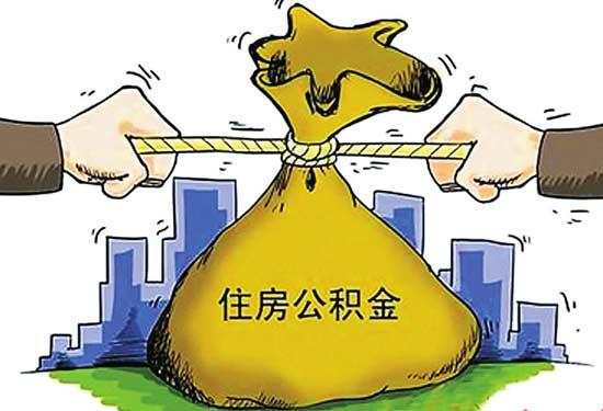 公积金贷款未放款买房违约要谨慎