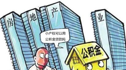 购买小产权房能用哪个公积金吗