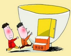 广州失业保险调整