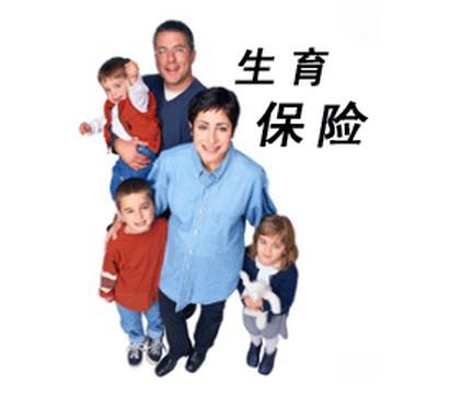北京生育保險報銷流程