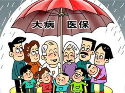 北京大病二次报销标准