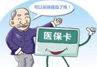2016年广州医保卡领取地点及时间一览