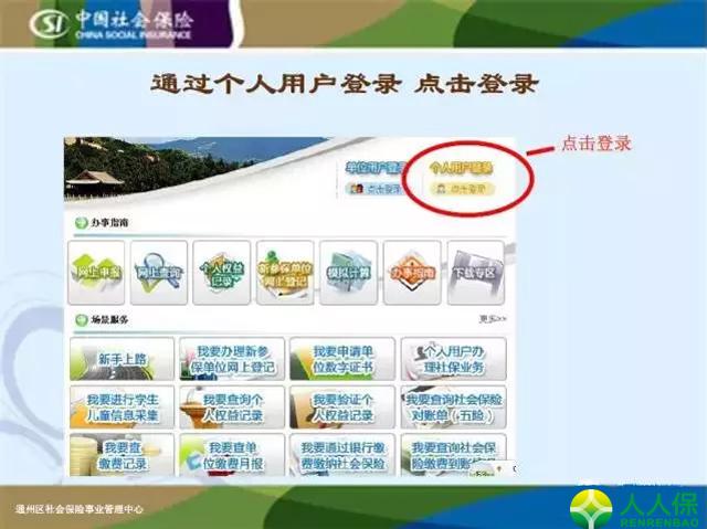参保人可以通过北京市社会保险网上服务平台下载