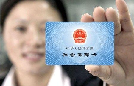 江蘇明確社保卡補卡收取工本費20元標準