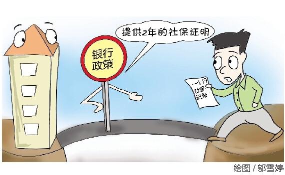 外地人想在北京买房没有社保没有纳税如何操作