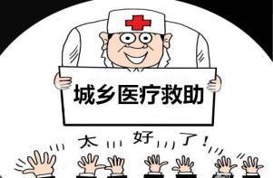 [南京]2016年醫療救助辦法新政3月實施