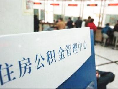 谁知道北京公积金如何使用,有什么问题? 买房 房天下问答