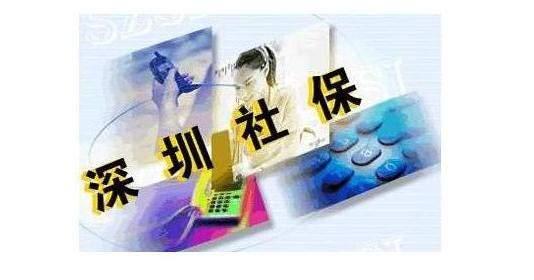 深圳社保办理流程