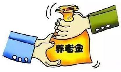 外地人如何在北京领取养老金?