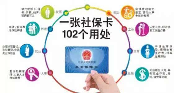 社保卡102项功能