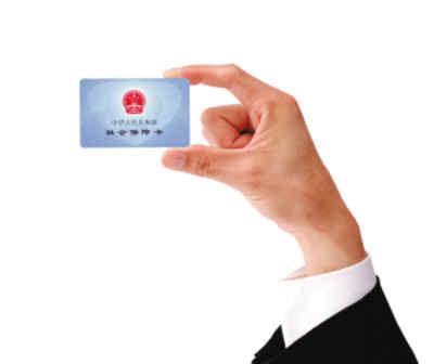 社会保障卡