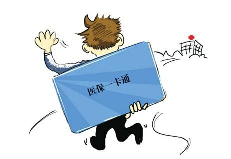 福州医保卡理中心_今天刚把丢失的医保卡补办回来为什么在福州市