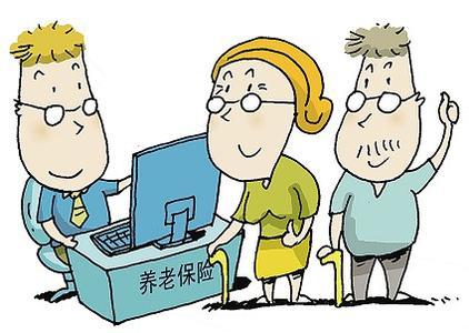 北京个人能买养老保险吗?