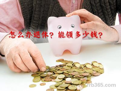 怎么办退休 能领多少钱