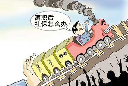 """在广州上班交了10年社保,想要离职回家,""""社保""""该怎么办呢?"""